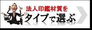 経営者別法人印鑑