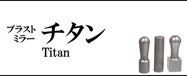 チタン法人印鑑